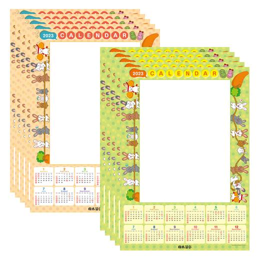 カレンダー10枚セット(生徒用)